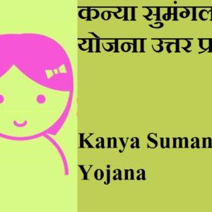 Kanya Sumangala Yojana