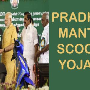 Pradhan Mantri Scooty Yojana Scheme