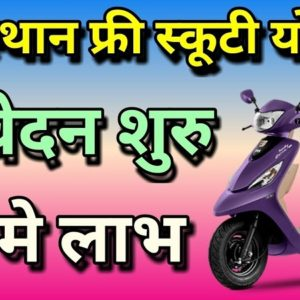 Sarkar Scooty Yojana