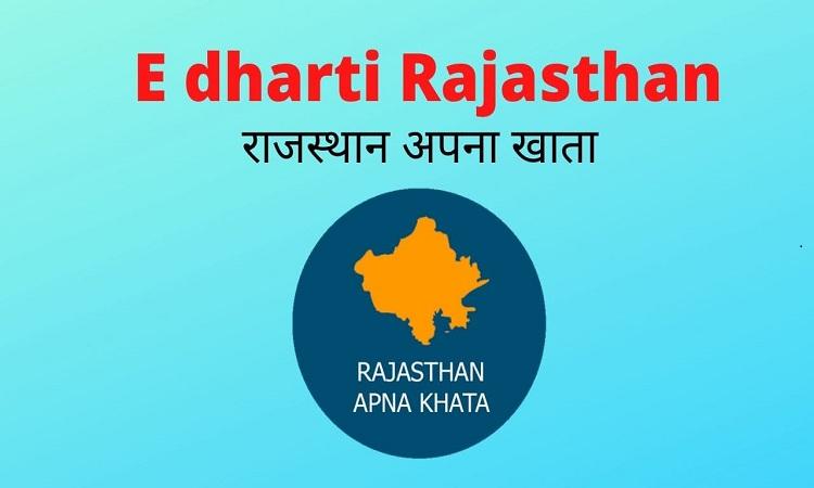 E-Dharti Rajasthan