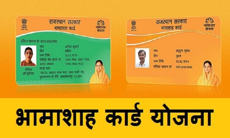 Bhamashah Card Application Form