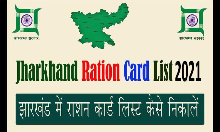 Jharkhand Ration Card List