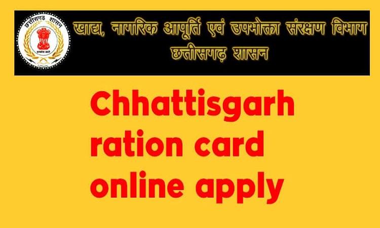 CG Ration Card