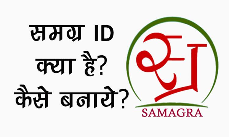 Samagra ID Form