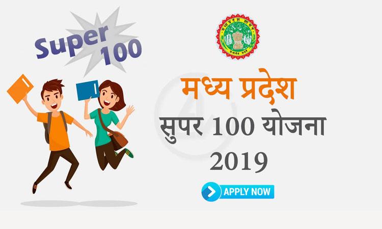 Super 100 Exam