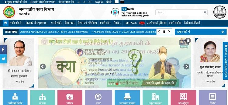 MPTAAS Hitgrahi Profile Panjiyan Login