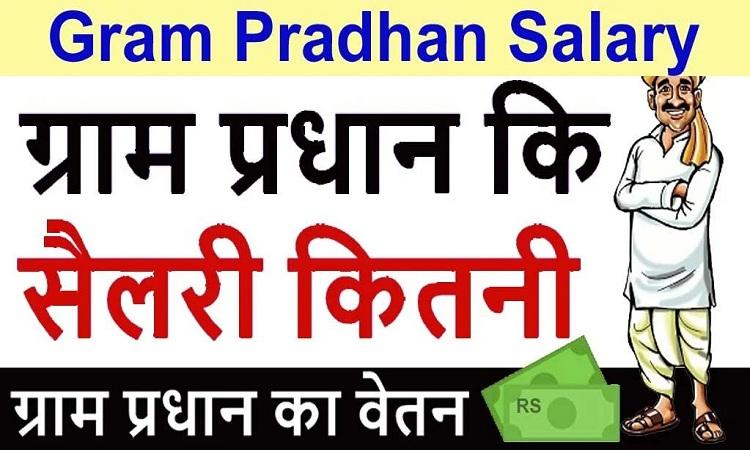 Gram Pradhan Salary