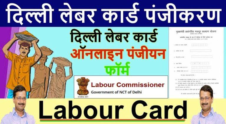 Labour Card Application Form Delhi PDF