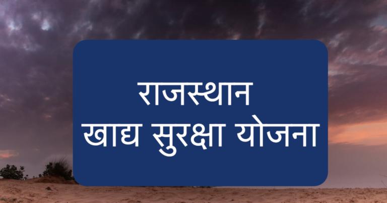 Khadya Suraksha Form In Hindi