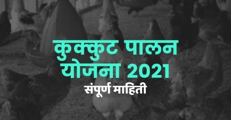 Kukut Palan Karj Yojana