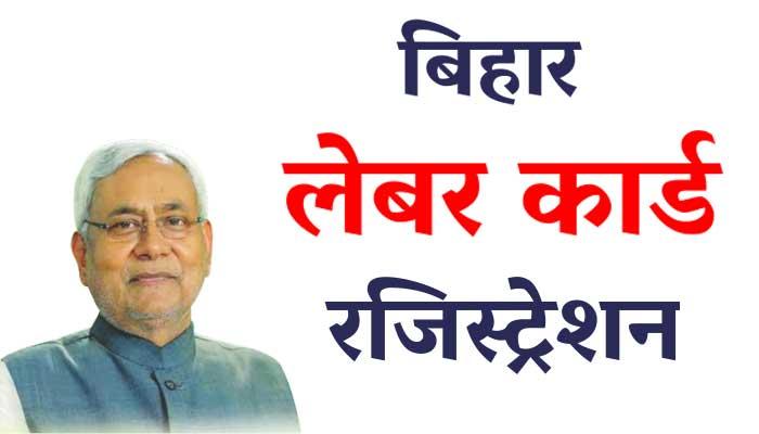 Bihar Labour Card