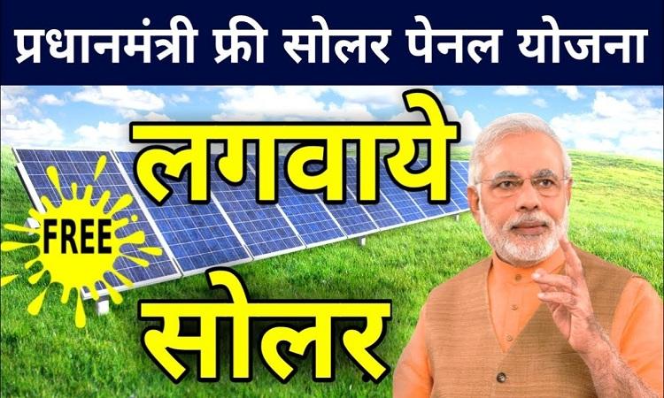 Free Solar Panel Yojana