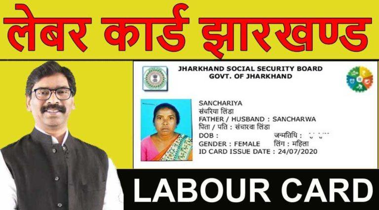 Jharkhand Labour Card